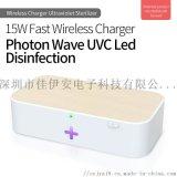 2020跨境爆款15W 無線快充UVC紫外線消毒盒