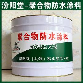聚合物防水涂料、良好的防水性、耐化学腐蚀性能