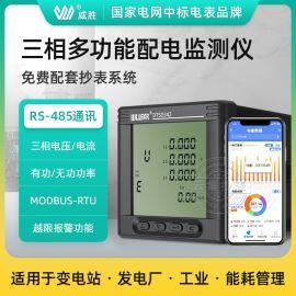 长沙威胜DTSD342-7N三相嵌入式数显电力仪表