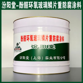 批量、酚醛环氧玻璃鳞片重防腐涂料、销售