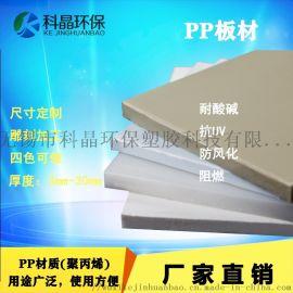 耐酸碱PP板材白色米黄聚丙烯板定制