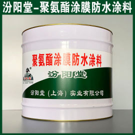 聚氨酯涂膜防水涂料、良好防水性、聚氨酯涂膜防水涂料