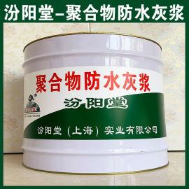 聚合物防水灰浆、良好的防水性、聚合物防水灰浆