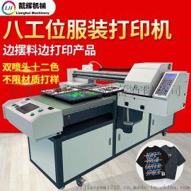 靓辉机械6518fz双喷头t恤定制数码印花机