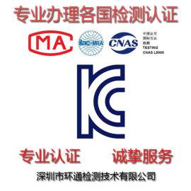 韩国安规产品KC,电磁兼容KCC认证办理,机构**