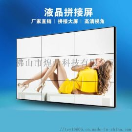 佛山高清液晶拼接屏 窄边无缝电视墙 监控显示器多媒体会议室
