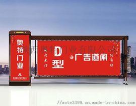 陕西奥特D型广告道闸(厂家直销)