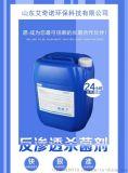 杀菌剂价格 全国销售反渗透杀菌剂