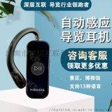深層互聯IndoorLink講解器耳機