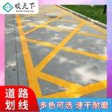 順天下馬路劃線漆標線路油漆天白色黃色防水室外耐磨