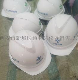西安安全帽印字印logo定做安全帽