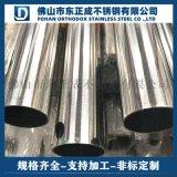 東莞不鏽鋼管廠家,316不鏽鋼管定制