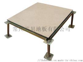 天津兰贝全钢高架空陶瓷防静电活动地板 全钢地板