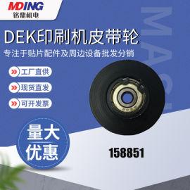 DEK印刷机皮带轮 圆带轮 带轴承158851