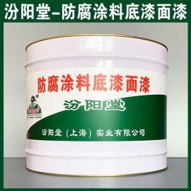 防腐塗料底漆面漆、生产销售、防腐塗料底漆面漆