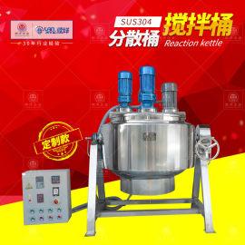 不锈钢三轴混合搅拌罐乳化搅拌机电加热高速分散搅拌桶