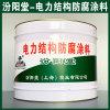 电力结构防腐涂料、生产销售、电力结构防腐涂料