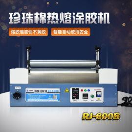 珍珠棉热熔涂胶机滚胶机上胶机热熔胶机