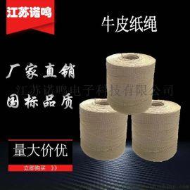 牛皮纸绳,柔软性好、重量轻、拉力好
