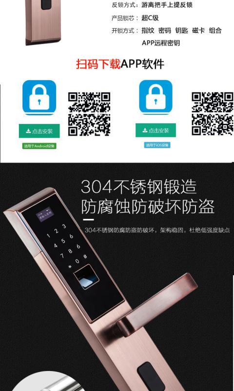 家用防盗门智能门锁酒店木门锁电子刷卡锁指纹密码锁