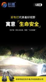 广东厂家直销,汽车LED前大灯,科凰LED安全车灯