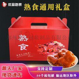 郑州礼品包装盒生产厂家,熟食礼盒烧鸡烤鸭包装盒定制