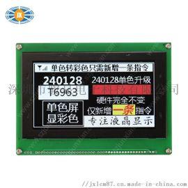 240128点阵LCD液晶屏 单色屏升级彩屏
