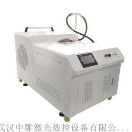 武汉中雕光纤连续手持激光焊接点焊机