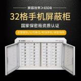 北京智慧手機  櫃保密單位32格手機  箱工廠直銷