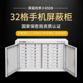 北京智能手机屏蔽柜保密单位32格手机屏蔽箱工厂直销