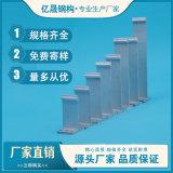 鋁鎂錳板t型固定支架 屋面鋁鎂錳板支座價格