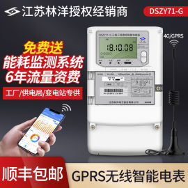 GPRS电表 江苏林洋DSZY71-G 三相三线智能电表 3*1.5(6)A