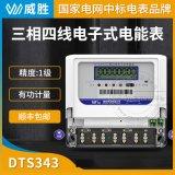 三相四線電錶威勝DTS343三相四線多功能電錶220V/380V 1級