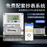青岛鼎信DDZY1710-G单相4G/GPRS无线物联网电表 免费配套抄表系统