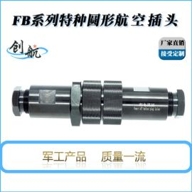 防爆移动式圆形防水航空插头插座电连接器厂家直销