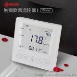 485網路空調溫控器 modbus房間溫度控制面板