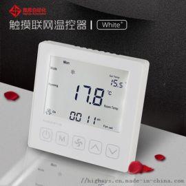 485网络空调温控器 modbus房间温度控制面板