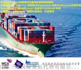 出口Banjarmasin马辰集装箱海运订舱