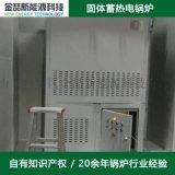 大型蓄熱式電鍋爐 供暖採暖