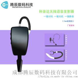 无线导游讲解器 自助感应式讲解器 讲解器厂家