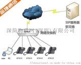 8进IP电话交换机配13部Wifi电话机套餐
