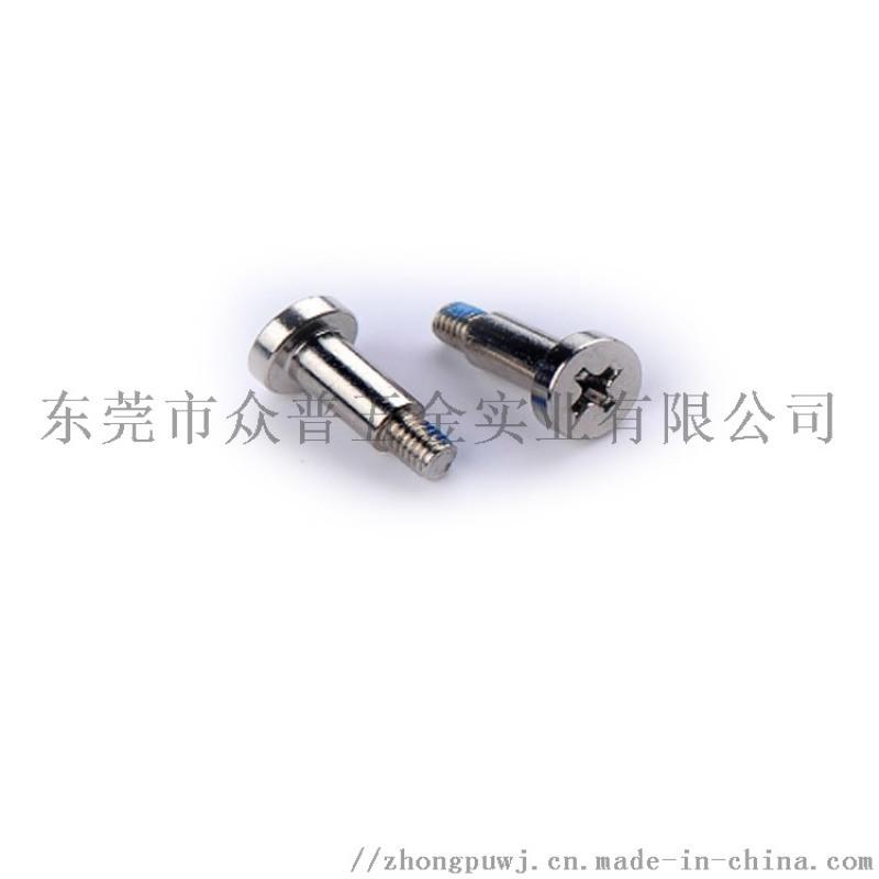 長期供應衆普五金不鏽鋼臺階螺釘耐落螺絲梅花槽螺釘