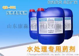 反渗透阻垢剂对于环保有什么重要的作用