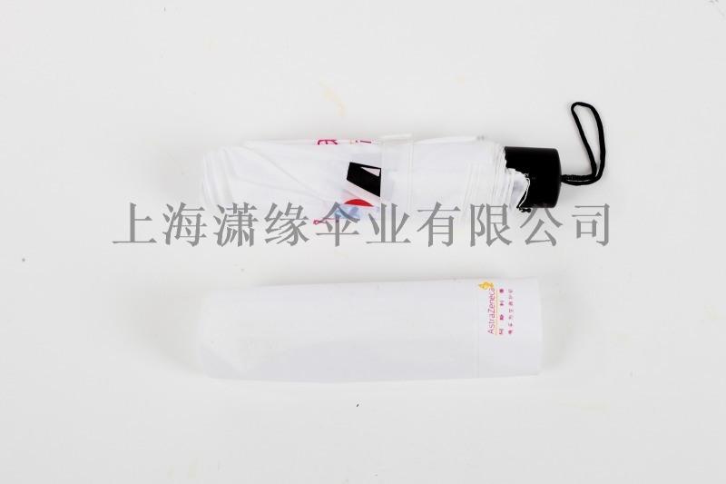 医疗行业礼品伞定制医院美容机构广告晴雨伞折叠三折伞源头工厂
