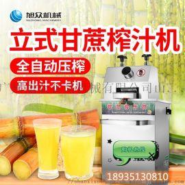 饮品店小摊自动甘蔗榨汁机