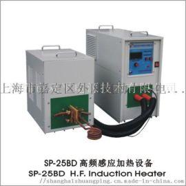 小型高频感应加热设备,滚轮焊接设备