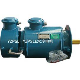 生产供应 YZPSL160M-4/11KW水冷电機