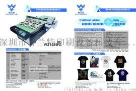 深圳普兰特印刷设备纺织印花机PLT-1225FZ