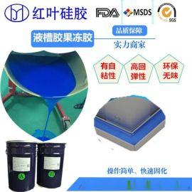 液槽填充硅胶 蓝色液槽密封胶