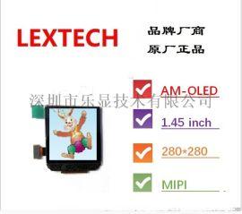 AM-OLED 1.45 高清显示屏